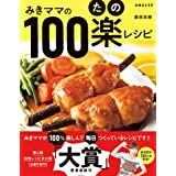 みきママの100楽(たの)レシピ (別冊ESSE)
