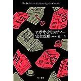 アガサ・クリスティー完全攻略〔決定版〕 (クリスティー文庫)