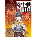 戦国小町苦労譚 伊勢平定 (8) (アース・スターコミックス)
