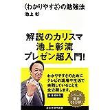 〈わかりやすさ〉の勉強法 (講談社現代新書)