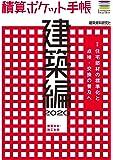 積算ポケット手帳 建築編2020