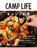 CAMP LIFE Spring&Summer Issue 2019 (別冊山と溪谷)