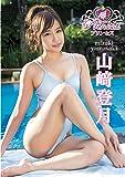 山崎登月 Princess [DVD]