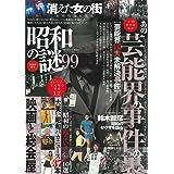 昭和の謎99 2020年夏号 (ミリオンムック)