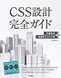 CSS設計完全ガイド ~詳細解説+実践的モジュール集