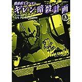 機動戦士ガンダム ギレン暗殺計画 (3) (角川コミックス・エース 83-7)