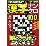 超級 漢字ナンクロVOL.2 (MSムック)