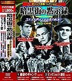 ギャング映画 コレクション 最後のギャング DVD10枚組 ACC-191