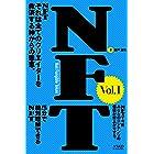 【NFT】5分で絶対理解できるNFT: NFTそれは全てのクリエイターを救済する神からの恩恵。NFTで今後あなたのコンテンツの価値は爆上がりする。 NFT攻略シリーズ (NSKD本舗)