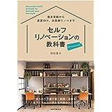 セルフリノベーションの教科書 プレミアム: 限られた予算で家・部屋・店舗を自分スタイルに変える内装のアイデア