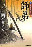 師弟―新・剣客太平記 2 (ハルキ文庫 お 13-13 時代小説文庫 新・剣客太平記 2)