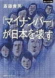 知のトレッキング叢書 「マイナンバー」が日本を壊す
