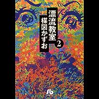 漂流教室〔文庫版〕(2) (小学館文庫)