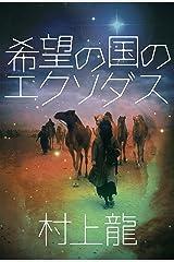 希望の国のエクソダス (村上龍電子本製作所) Kindle版