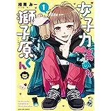 女子力高めな獅子原くん 1巻 (ZERO-SUMコミックス)