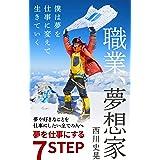 職業、夢想家: 夢を仕事にする7STEP