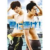 君に泳げ! [DVD]