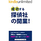 成功する探偵社の開業!: 広島県で選ばれ続けている探偵社が、浮気調査・盗聴器発見の調査手法、効果的な運営・集客マニュアルを公開します! (株式会社WinD)