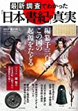 最新調査でわかった「日本書紀」の真実 (TJMOOK)