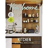 I'm home.(アイムホーム) no.106 2020 July 【20th ANNIVERSARY 特大号】自分らしい暮らし、自分らしいキッチン [雑誌]