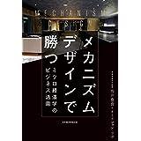 メカニズムデザインで勝つ ミクロ経済学のビジネス活用 (日本経済新聞出版)