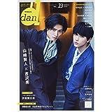 TVガイドdan[ダン]vol.23 (TOKYO NEWS MOOK 783号)
