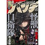 月刊コミックバンチ 2021年4月号 (バンチコミックス)