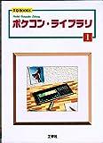 ポケコン・ライブラリ〈1〉 (IO BOOKS)
