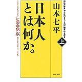 日本人とは何か。(上巻)神話の世界から近代まで、その行動原理を探る (PHP文庫)