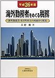 海外勤務者をめぐる税務―海外勤務者・来日外国人の両面から解説〈平成26年版〉