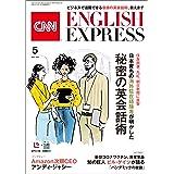 [音声DL付き]CNN ENGLISH EXPRESS 2021年5月号