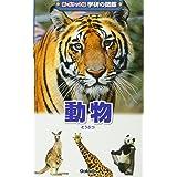 動物 (新ポケット版 学研の図鑑)