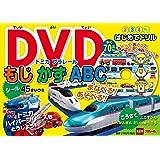 トミカ・プラレール もじ かず ABC: DVD付きはじめてドリル (知育ドリル)