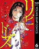 リビドーズ 6 (ヤングジャンプコミックスDIGITAL)