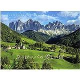 Seasons of Splendor 「ヨーロッパの美しい村」吉村和敏2021年カレンダー
