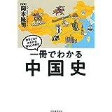 一冊でわかる中国史 (世界と日本がわかる 国ぐにの歴史)