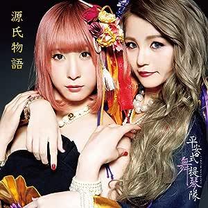 源氏物語(DVD付)