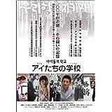 アイたちの学校 [DVD]