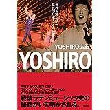 YOSHIRO 世界を驚かせた伝説の日本人ラテン歌手