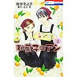 和菓子のアン 2 (花とゆめCOMICS)