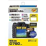 HAKUBA デジタルカメラ液晶保護フィルムMarkII Nikon D780 専用 DGF2-ND780