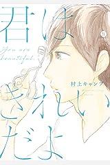 君はきれいだよ (gateauコミックス) Kindle版