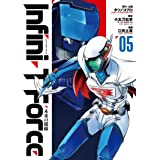Infini-T Force 未来の描線 (5) (ヒーローズコミックス)