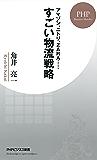 アマゾン、ニトリ、ZARA…… すごい物流戦略 (PHPビジネス新書)