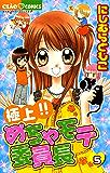 極上!!めちゃモテ委員長(5) (フラワーコミックス)