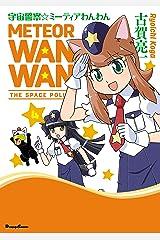 宇宙警察☆ミーティアわんわん(4) (電撃コミックスEX) Kindle版