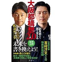 大阪都構想2.0 副首都から国を変える (単行本)