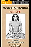 明かされたクリヤヨガ の技法 VOL.2 上巻: ファーストクリヤ イニシエーション 聖ババジからラヒリマハサヤ大師へ伝えられた教え (クリヤヨガ 出版)