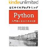 問題集 ① - はじめてのプログラミング Python 入門者になるための1歩