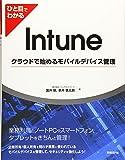 ひと目でわかるIntuneクラウドで始めるモバイルデバイス管理 (マイクロソフト関連書)